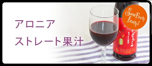 アロニアストレート果汁